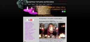 Колдунья Татьяна Борисовна шарлатан отзывы.