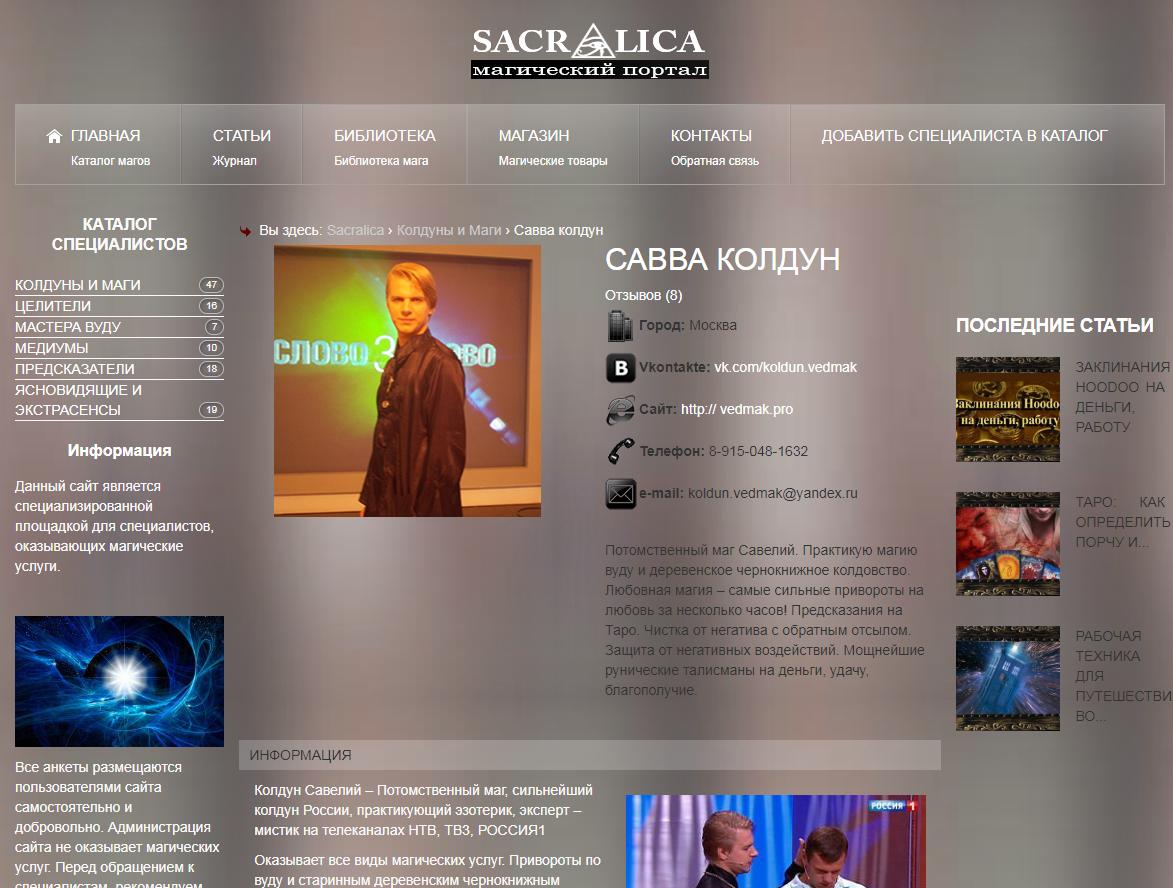 Колдун Савелий с сайта sacralica.com шарлатан отзывы.