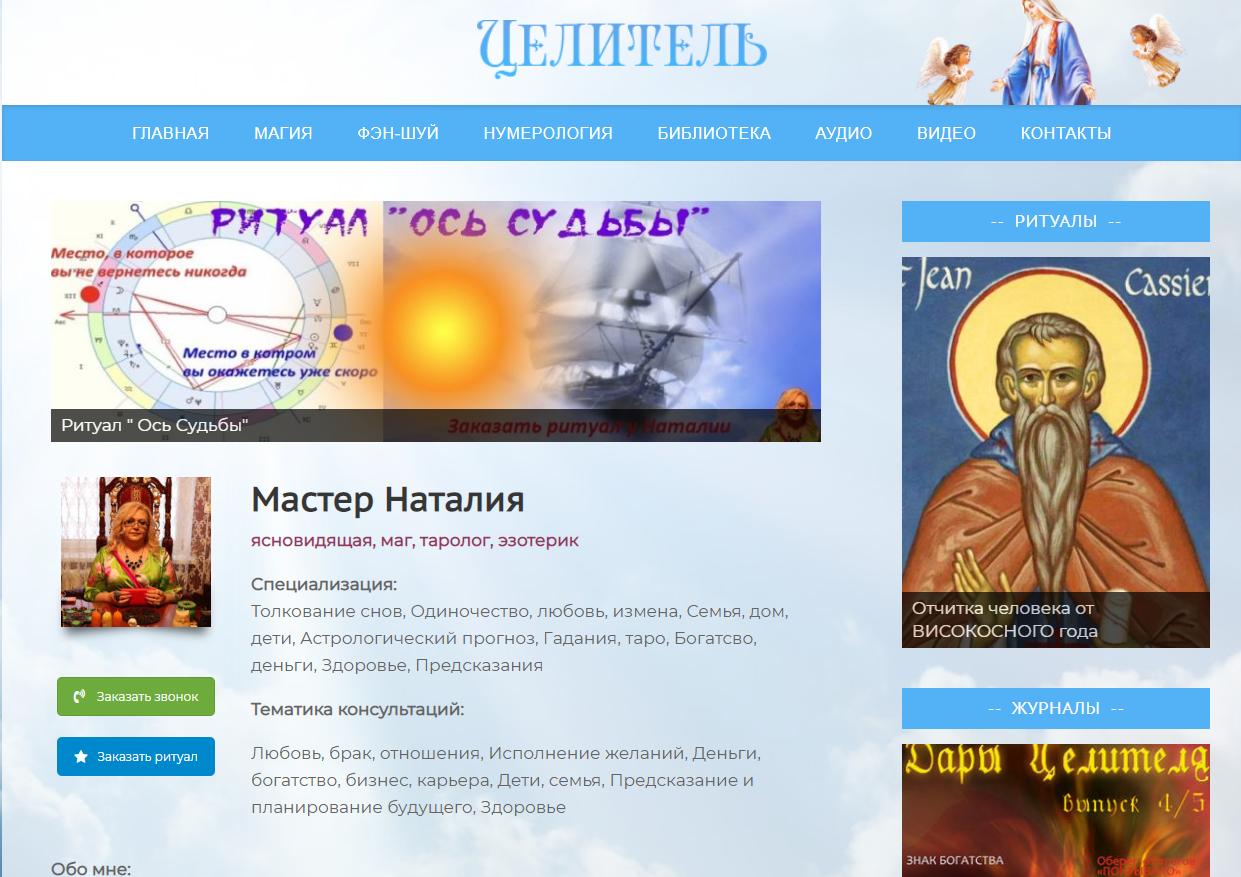 Ясновидящая Наталья с сайта zelitel.tv шарлатан отзывы.