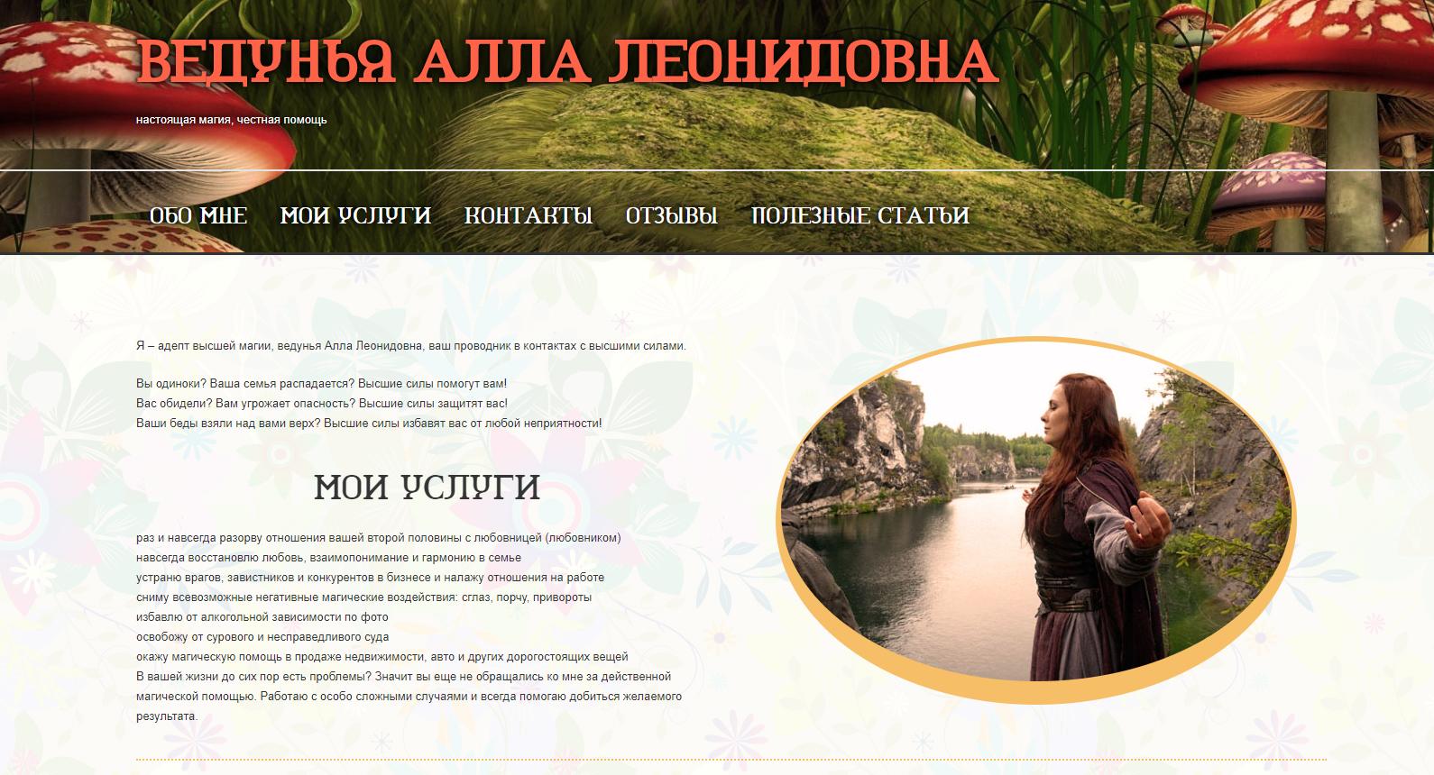Ведунья Алла Леонидовна с сайта alla-leonidovna.info шарлатан отзывы.