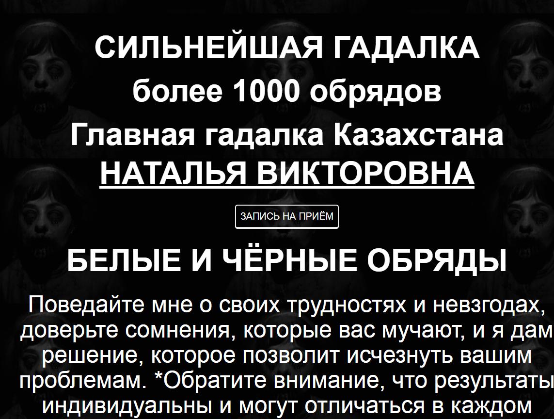 Ясновидящая и гадалка Наталья Викторовна с сайта gadalka666.kz шарлатан отзывы.