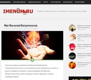 Сайт imenum.ru шарлатаны отзывы.