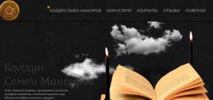 Колдун Семен Мансуров шарлатан реальные отзывы